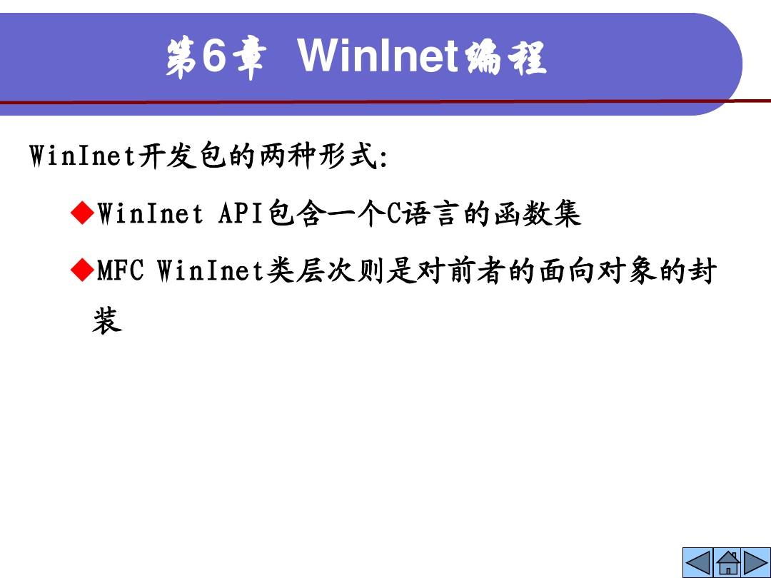 WinInet编程简述_图文_百度文库