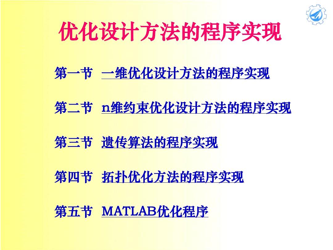10 优化方法程序实现_图文_百度文库