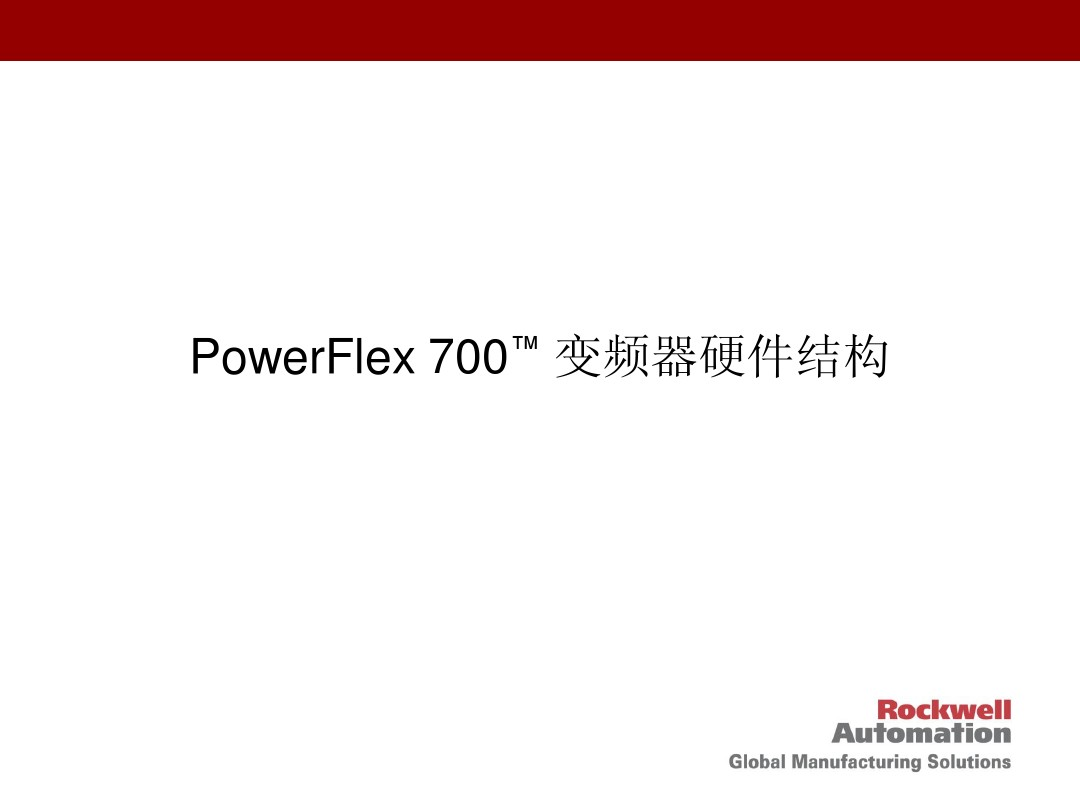 PowerFlex_700变频器调试与故障排除培训资料_LG_图文_百度文库