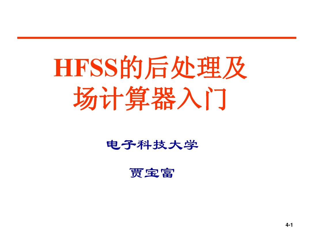 HFSS的后处理及场计算器的使用_图文_百度文库