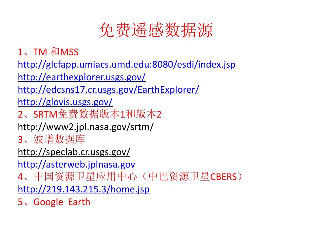 免费遥感数据源_图文_百度文库