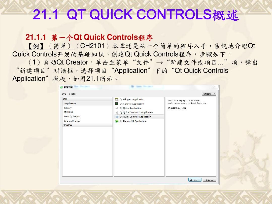 Qt Quick Controls开发基础_图文_百度文库