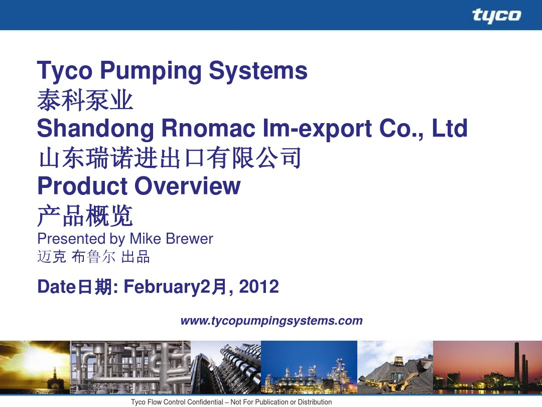 Product Overview Presentation泰科泵产品概览Feb 2012-email_图