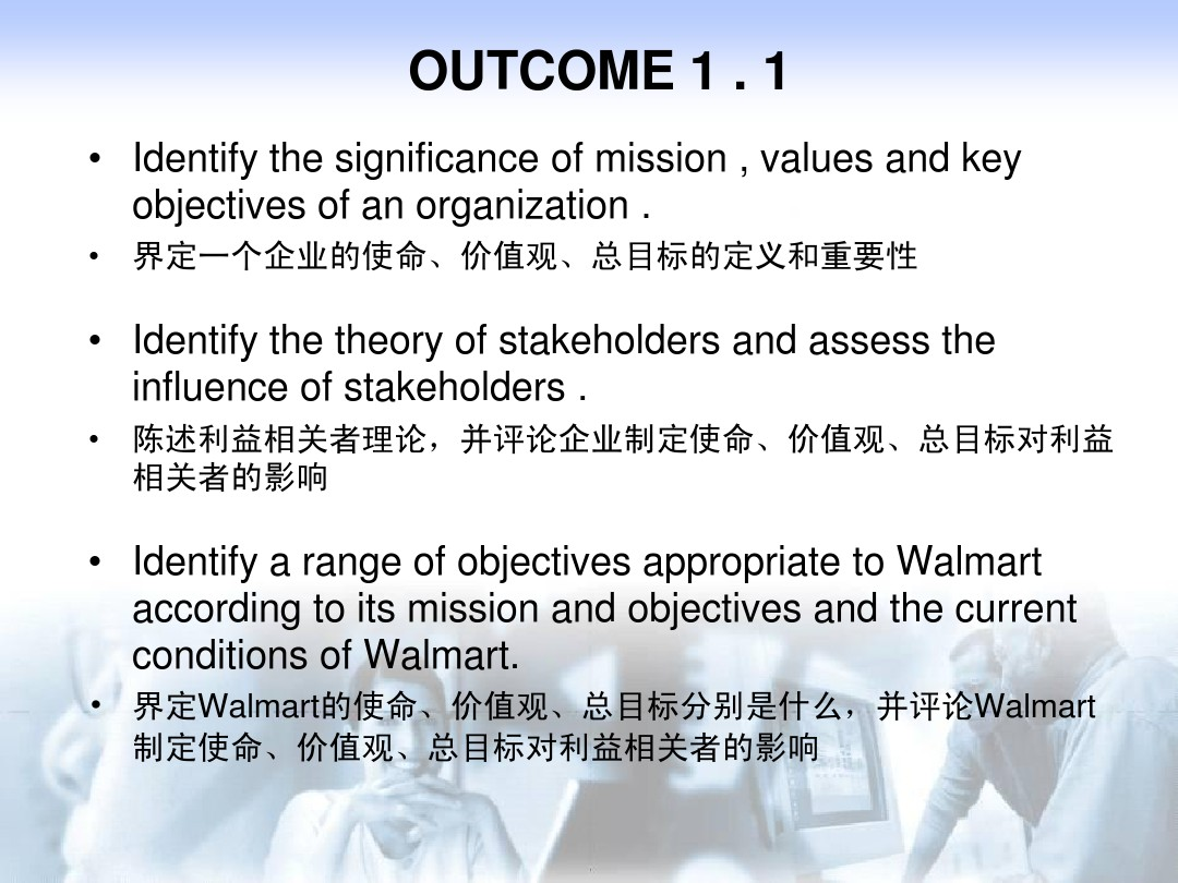 1 1 Mission,Values & Objectives_图文_百度文库