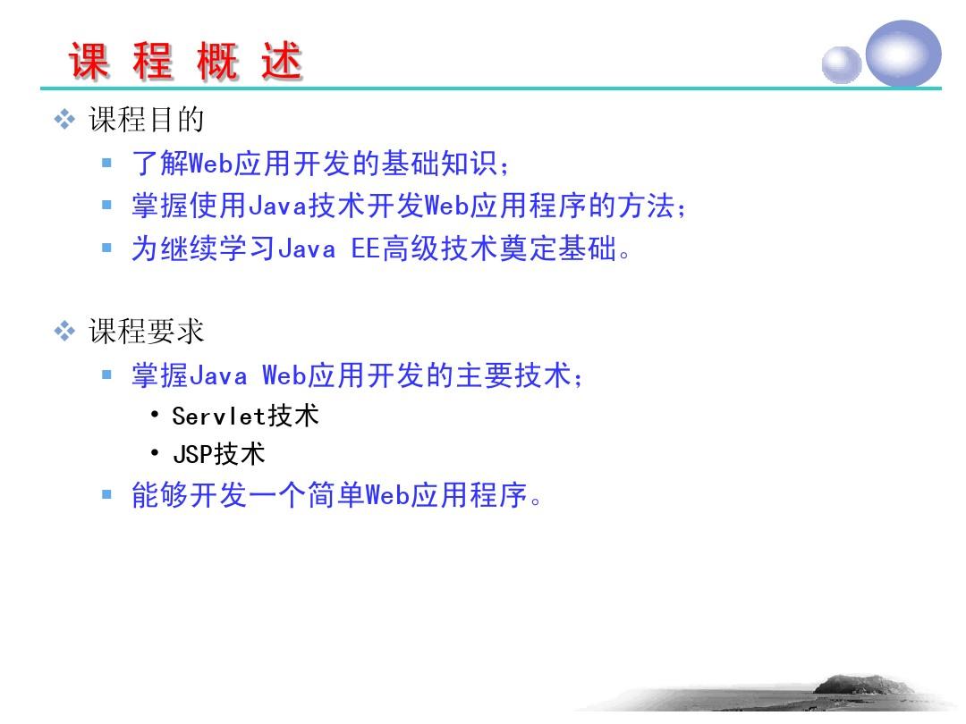 3d618ca7627a4 java web 编程课件第1章_图文_百度文库