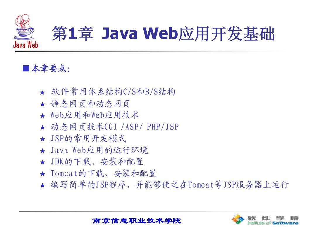 6700e29639473 Java Web应用开发项目教程_第一章_图文_百度文库