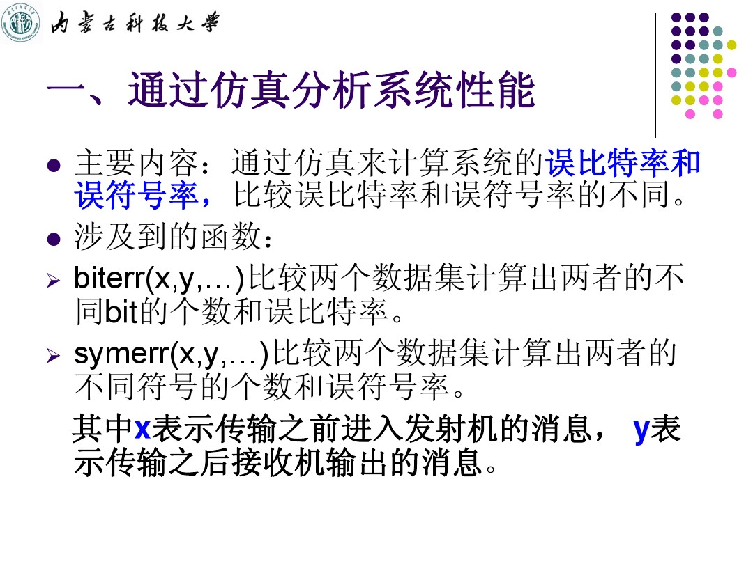 MATLAB原理及应用第十讲_图文_百度文库