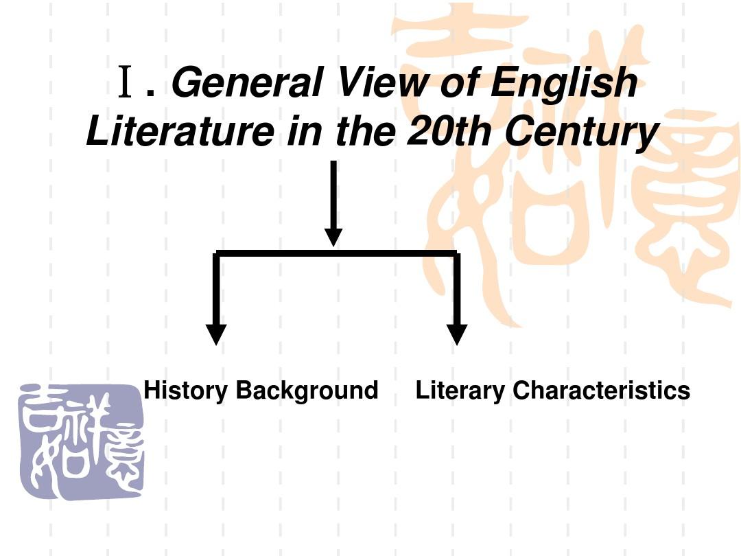 20 century english literature