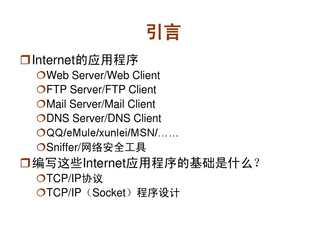 TCP-IP程序设计_II_图文_百度文库