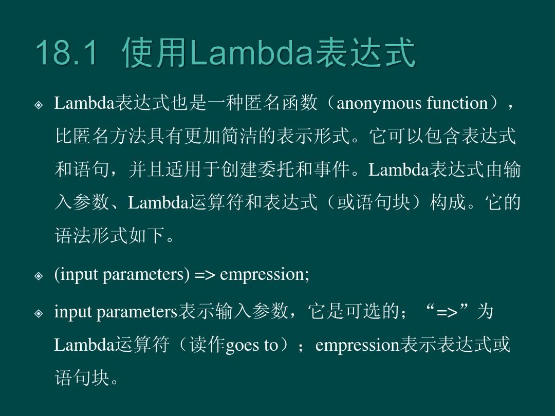 lambda 表达 式