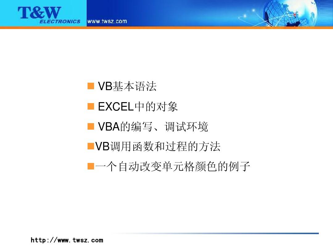 EXCEL 使用技巧(VBA上)_图文_百度文库
