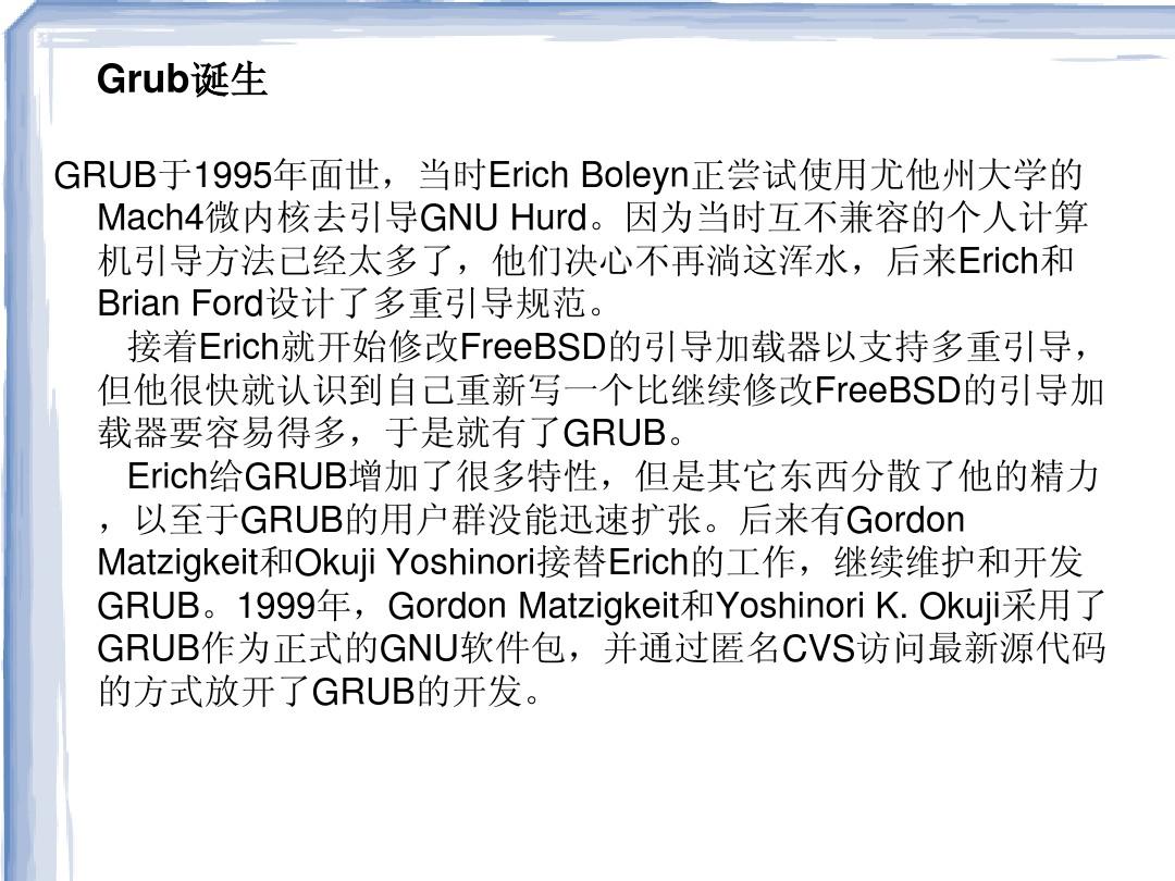 grub配置详细过程_图文_百度文库