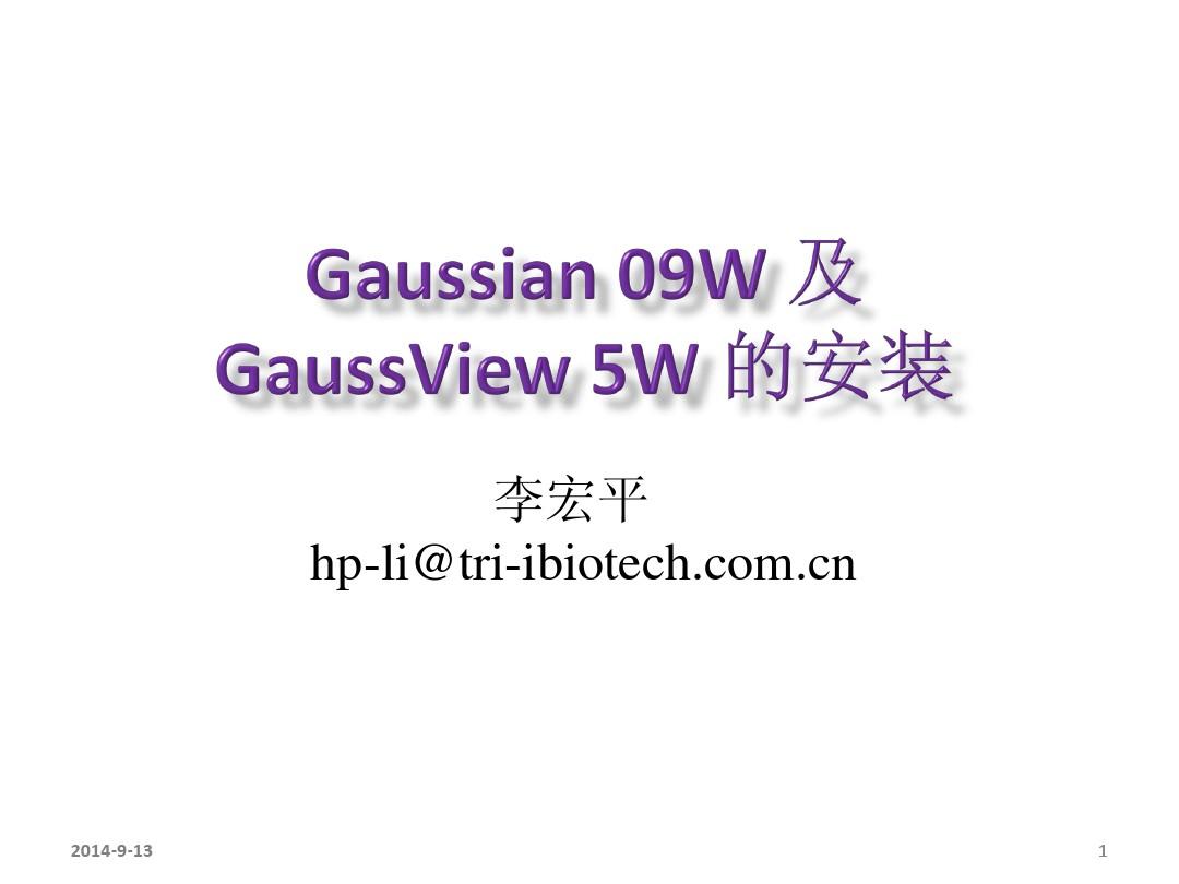 1 _Gausian_09_Windows_GaussView_5_Windows_安装_图文_百度文库