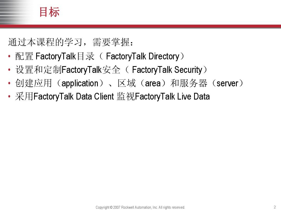 factorytalk03为FactoryTalk View 应用配置FactoryTalk 服务_图文_百度文库