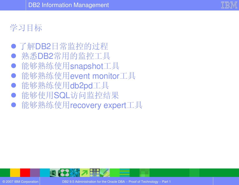 DB2 性能调优入门(1-Tools)_图文_百度文库