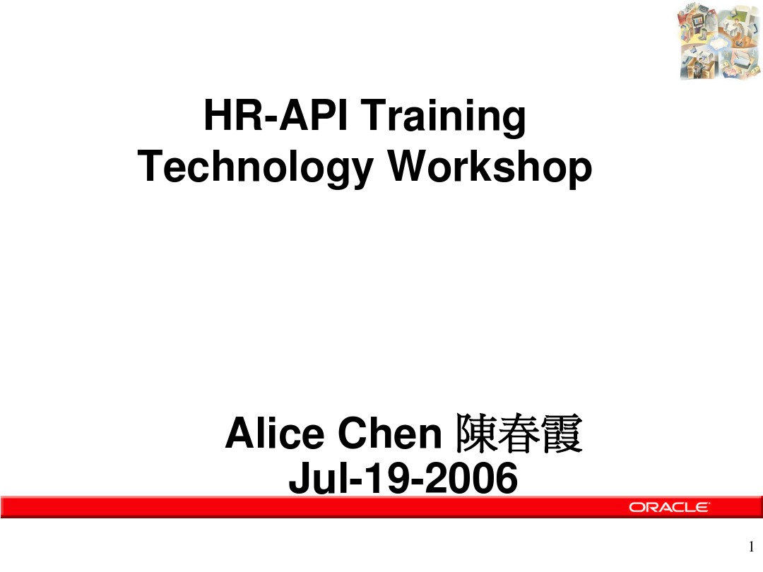 Oracle HRMS Technology Training-Step by Step_图文_百度文库