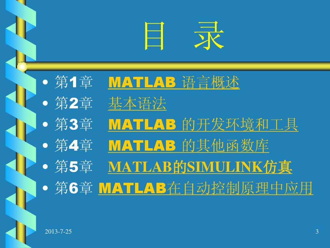 自动控制原理课程设计_MATLAB及应用_图文_百度文库