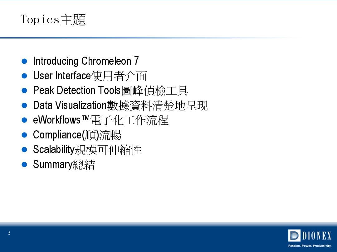 戴安液相层析仪软体Chromeleon 7 1操作简介_图文_百度文库