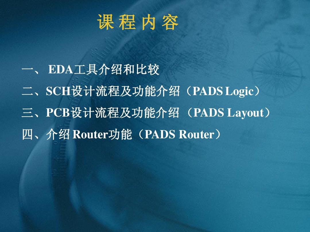 powerpcb的使用_图文_百度文库