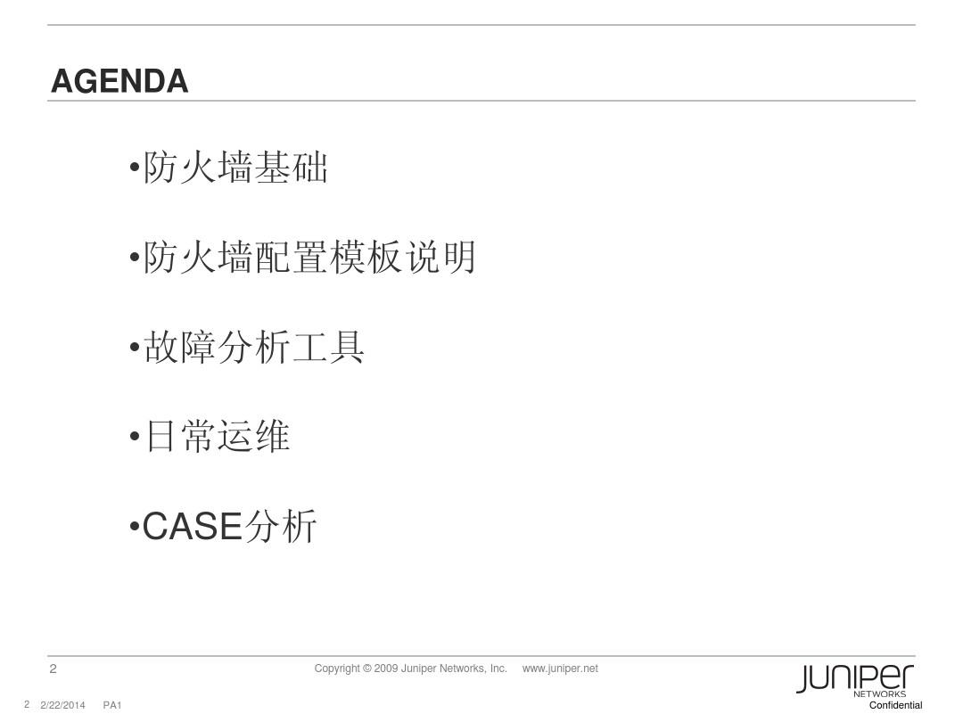 juniper培训新版_图文_百度文库