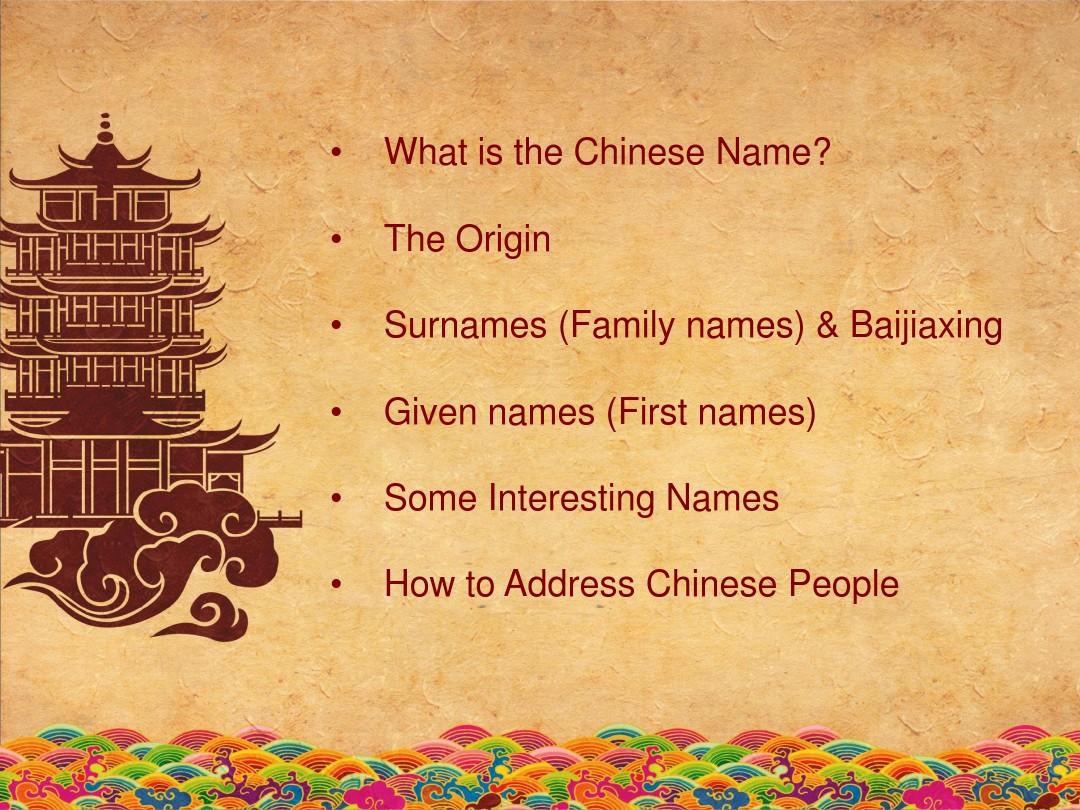 chinese name culture中国姓名文化_图文_百度文库