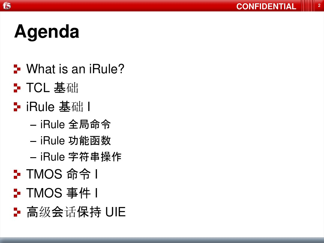 F5 iRules 基础_图文_百度文库