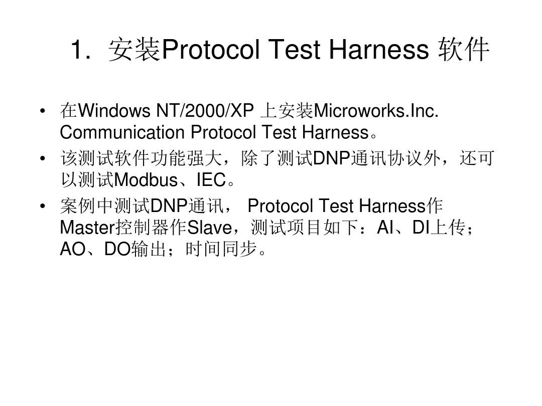 DNP3通信协议测试软件_图文_百度文库