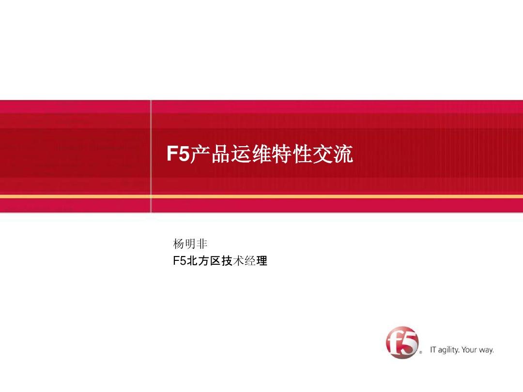 F5+V10+系统运维_图文_百度文库