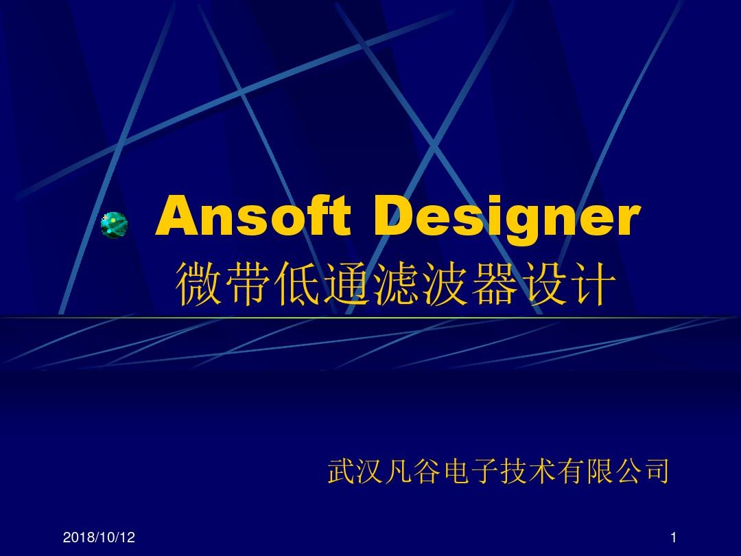Ansoft Designer中滤波器的设计解析_图文_百度文库