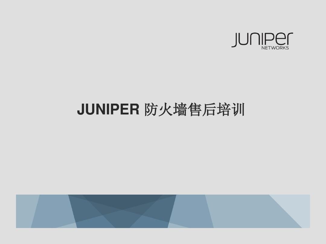 Juniper防火墙培训_图文_百度文库