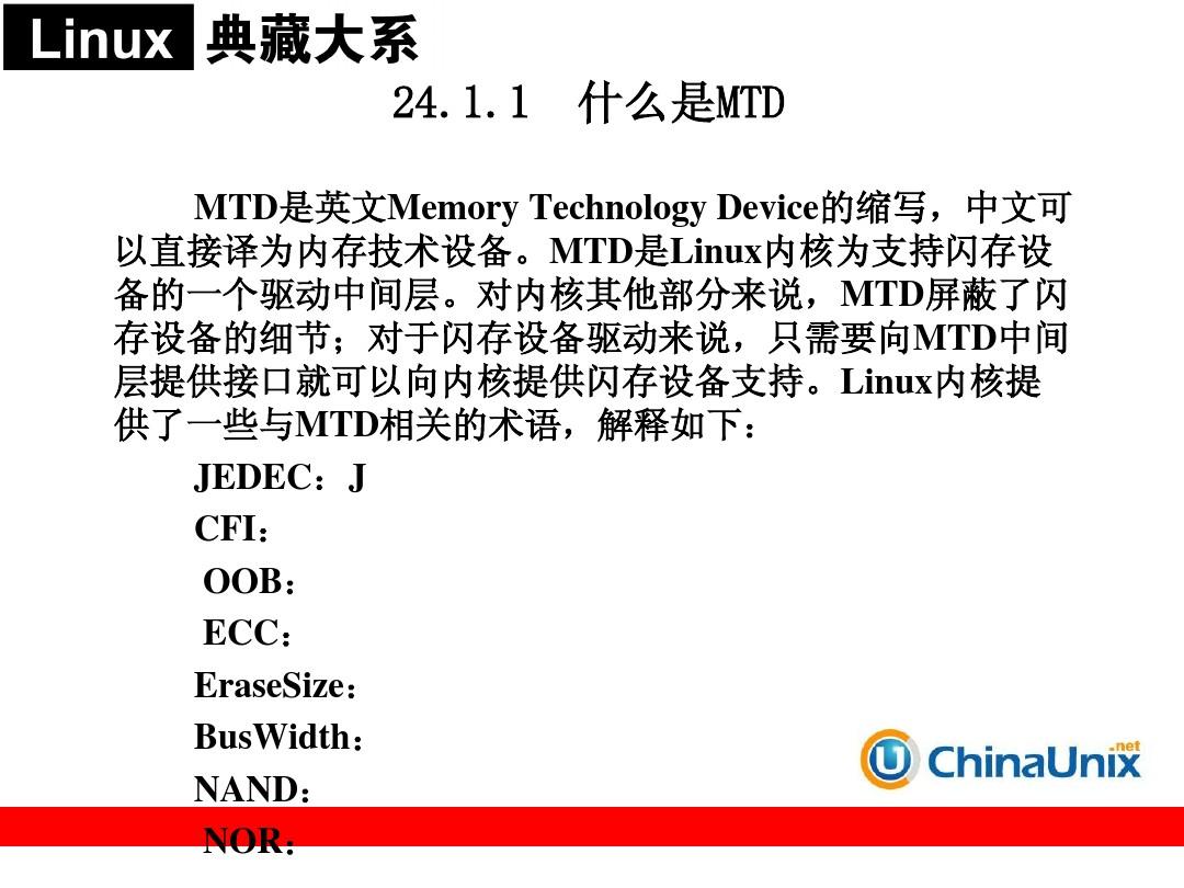 第24章Flash设备驱动_图文_百度文库
