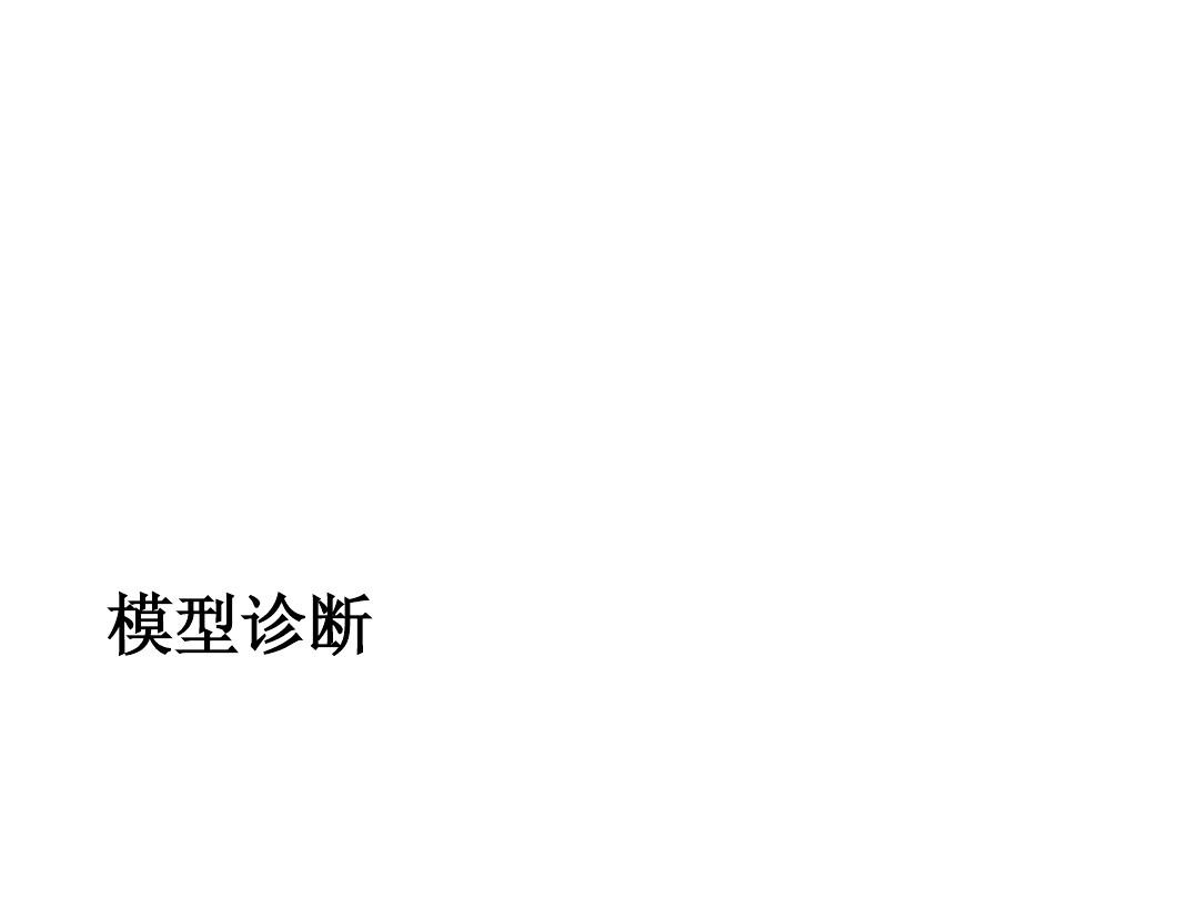 定量研究方法6(回归诊断)_图文_百度文库