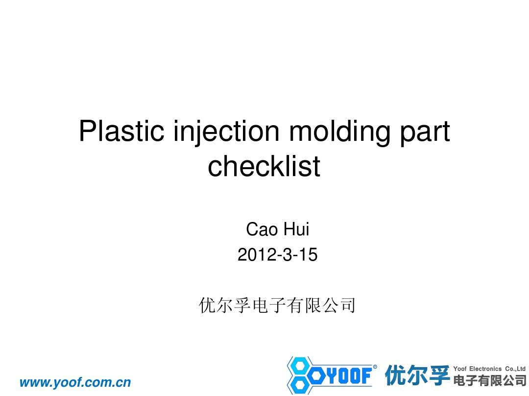 注塑件设计准则(injection moulding design guidelines)_图文_百度文库